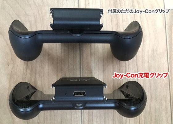 Joy-Con充電グリップ