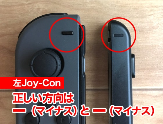 Joy-Conとストラップ