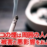 タバコの煙は周囲の人への健康被害と悪影響をおよぼす理由