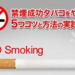 禁煙成功へタバコをやめる5つコツと方法の実践結果