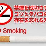 禁煙してタバコの事を忘れる時期っていつ?