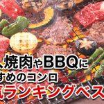 一人焼肉やBBQにおすすめのコンロ人気ランキングベスト5