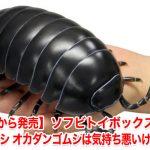 【海洋堂から発売】ソフビトイボックス012A ダンゴムシ オカダンゴムシは気持ち悪いけど欲しい