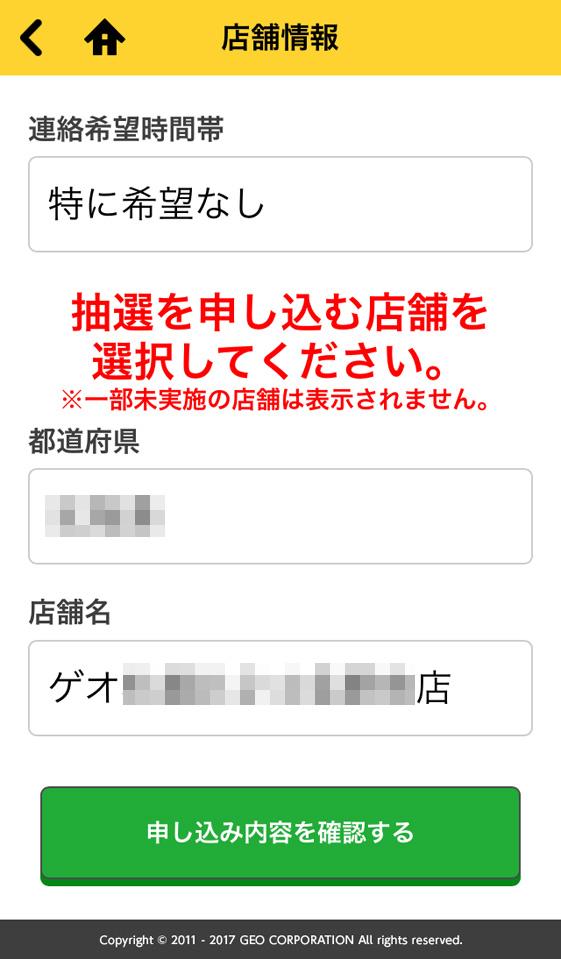 ゲオアプリでニンテンドースイッチ抽選販売申し込み受付