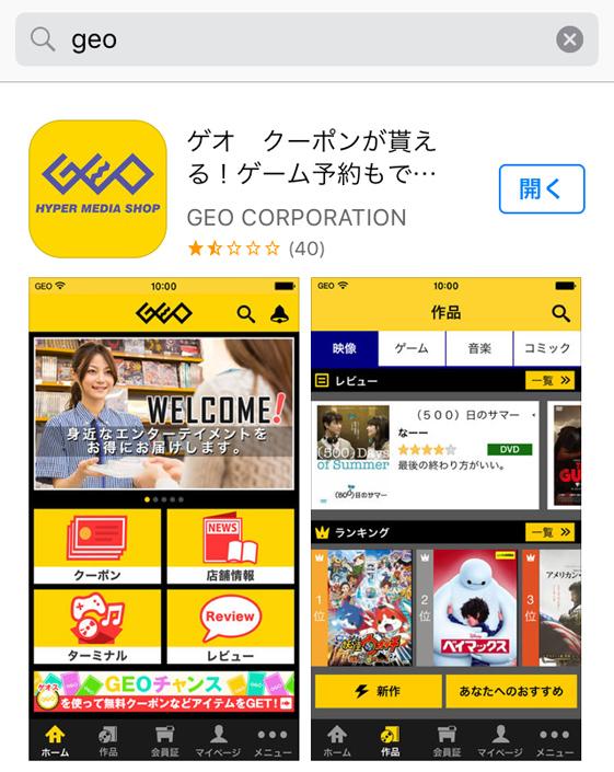ゲオアプリのインストール