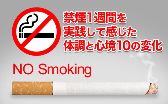 禁煙1週間を実践して感じた体調と心境10の変化