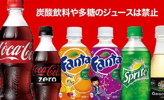 ソーダ類やジュースは禁止