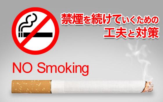 禁煙を続けていくための工夫と対策