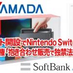 ネット開設でNintendo Switchが購入権「抱き合わせ販売で独禁法違反」