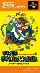 【ミニスーパーファミコン】スーパーマリオワールド【ゲーム攻略法】