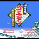 【ミニスーパーファミコン】がんばれゴエモンゆき姫救出絵巻【ゲーム攻略法】