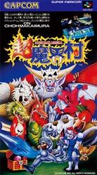 【ミニスーパーファミコン】超魔界村【ゲーム攻略法】
