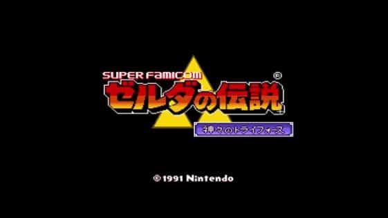 【ミニスーパーファミコン】ゼルダの伝説神々のトライフォース【ゲーム攻略法】