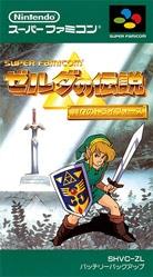 【ミニスーパーファミコン】ゼルダの伝説神々のトラフォース【ゲーム攻略法】