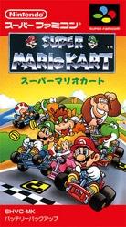 【ミニスーパーファミコン】スーパーマリオカート【ゲーム攻略法】