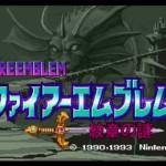 【ミニスーパーファミコン】ファイアーエムブレム 紋章の謎【ゲーム攻略法】