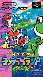 【ミニスーパーファミコン】スーパーマリオヨッシーアイランド【ゲーム攻略法】