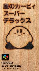 【ミニスーパーファミコン】星のカービィ スーパーデラックス【ゲーム攻略法】