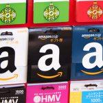 Amazonギフト券で買い物したらおつりってもらえるの?