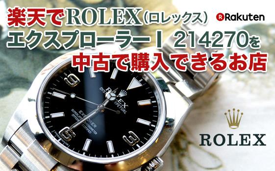 楽天でロレックス「エクスプローラーⅠ」214270を中古で購入できるお店
