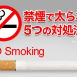 禁煙で太らない5つの対処法