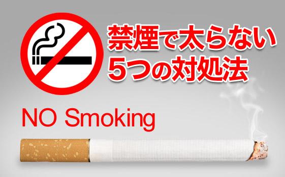 禁煙で太らない5つの対処方法