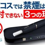 アイコスでは禁煙は絶対できない3つの理由