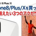 iPhone8/Plus/Xを買ったら必ず揃えたい3つのアクセサリー