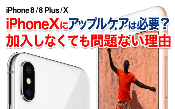 iPhoneXにアップルケアは必要なの?加入しなくても問題ない理由