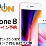 【iPhone8】エディオン(EDION)でオンライン予約を受け付け中!