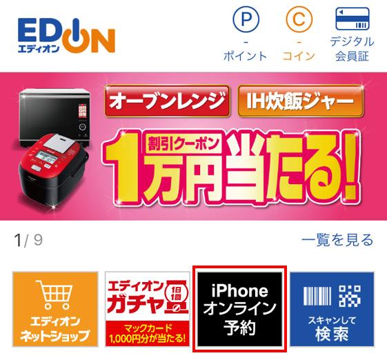 エディオン(EDION)でオンライン予約を受け付け中!