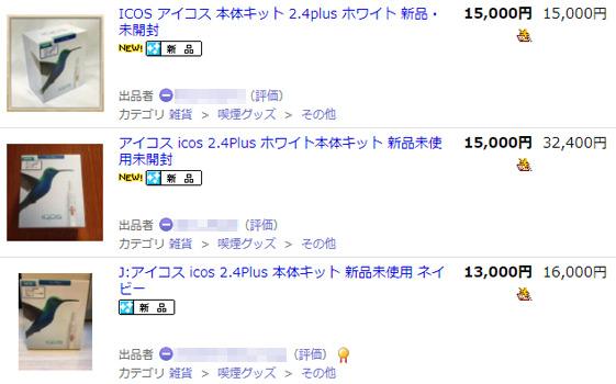 アイコス本体をネットで安く買うオススメな3つのサイト