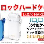 【アイコス売れてるケース】iQOSロックハードケーススリムが売れる理由がわかる