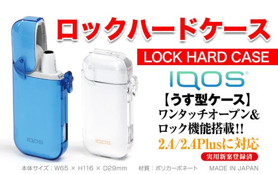 iQOSロックハードケースはワンタッチロックで使いやすい