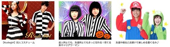 「双子コーデ・カップル・ペア」コスプレ衣装