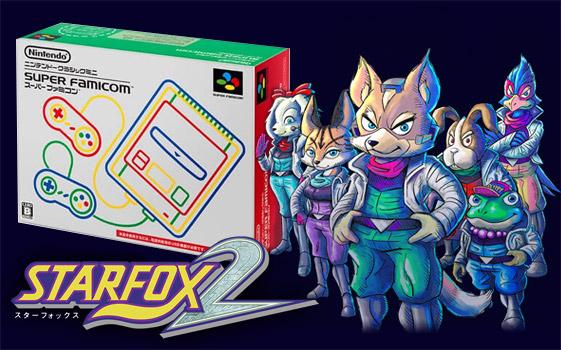 ミニスーパーファミコンで復活するスターフォックス2が発売中止の理由