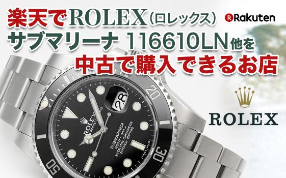 楽天でロレックス「サブマリーナ」116610LNを中古で購入できるお店