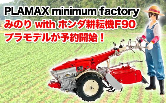PLAMAX minimum factory みのり with ホンダ耕耘機F90 プラモデルが予約開始!