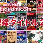【収録タイトル一覧】ミニスーパーファミコンに収録されているゲーム攻略一覧