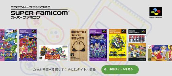 ミニスーパーファミコン発売4日間で国内販売36万台突破でミニファミコンより売れている