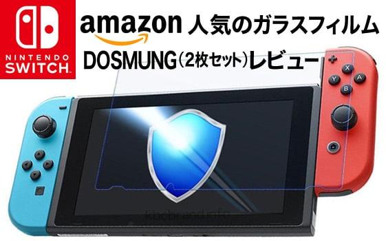 【ニンテンドースイッチ】アマゾンで人気ガラス保護フィルム-DOSMUNG(2枚セット)を貼ってみた結果