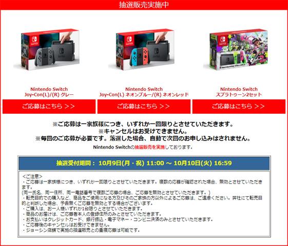 Joshinネットショップでニンテンドースイッチの抽選販売【10月分】