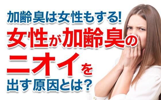 加齢臭は女性もする!女性が加齢臭のニオイを出す原因とは?