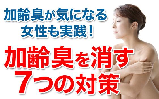 加齢臭が気になる女性も実践!加齢臭を消す7つの対策