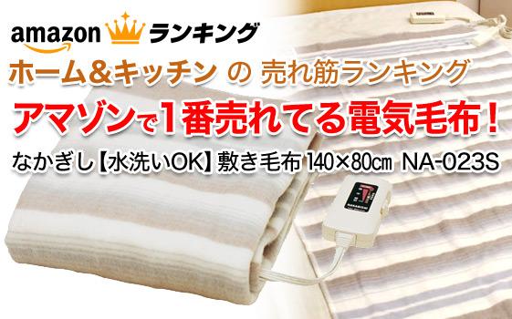 アマゾンベストセラー1位の電気毛布は安くて使いやすく売れている理由
