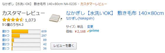 なかぎし【水洗いOK】 敷き毛布 140×80cm NA-023S