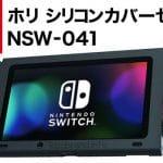 【ニンテンドースイッチ】ホリ最新作シリコンカバーセットを購入して装着した結果【NSW-041】