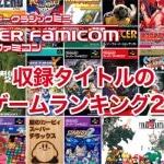 【ミニスーパーファミコン】収録タイトルの人気の面白いゲームランキング【ベスト21】