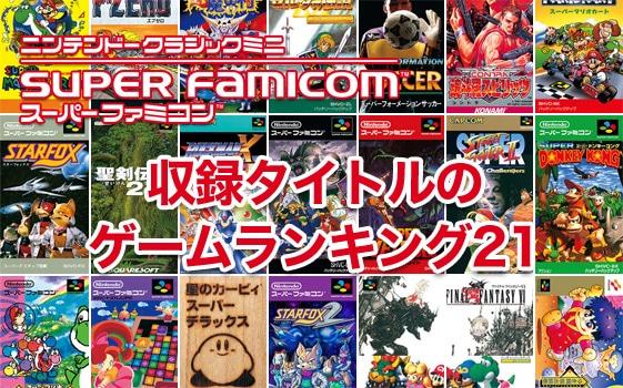 【ミニスーパーファミコン】収録タイトルのゲームランキング【ベスト21】