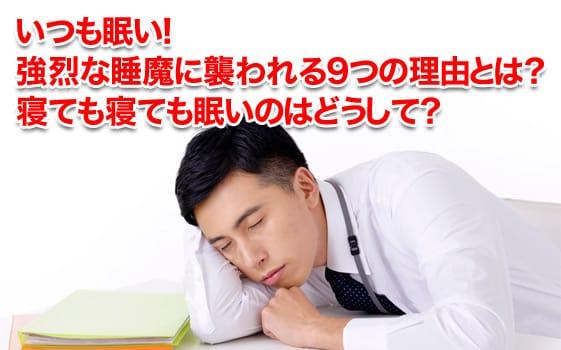 いつも眠い!強烈な睡魔に襲われる9つの理由とは?寝ても寝ても眠いのはどうして?